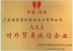 AAA对外贸易诚信企业