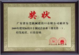 2009年度东莞市50强民营服务业企业
