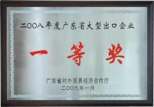"""2008年度广东省大型出口企业""""一等奖"""""""